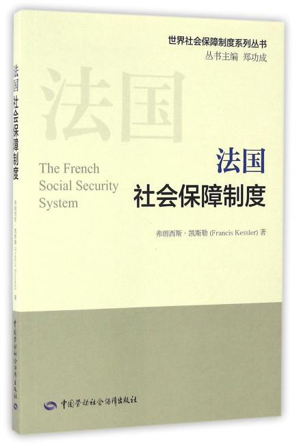 法国社会保障制度