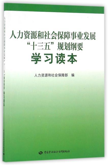 """人力资源和社会保障事业发展""""十三五""""规划纲要学习读本"""