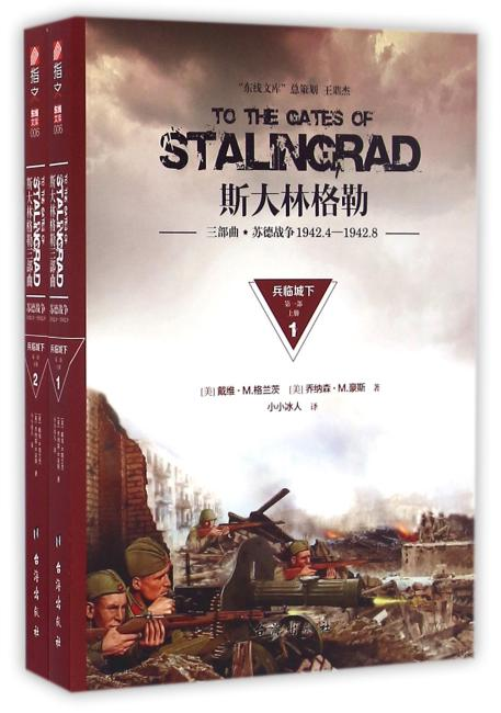 斯大林格勒三部曲第一部:兵临城下(1942.4—1942.8)(套装共2册)
