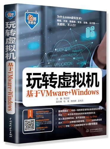 玩转虚拟机——基于VMware+Windows