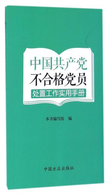 中国共产党不合格党员处置工作实用手册