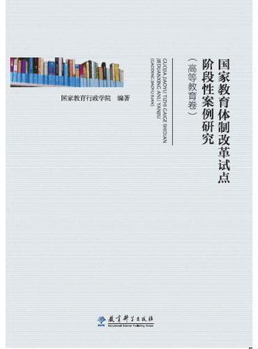 国家教育体制改革试点阶段性案例研究(高等教育卷)