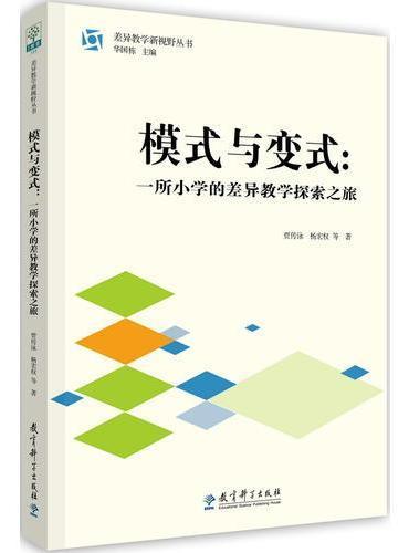 差异教学新视野丛书 模式与变式:一所小学的差异教学探索之旅