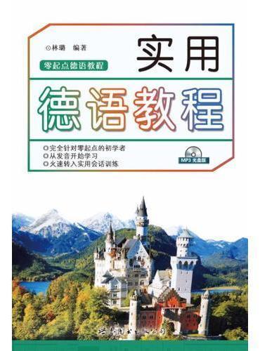 实用德语教程