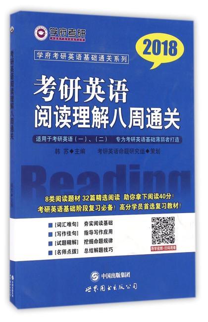 考研英语阅读理解八周通关