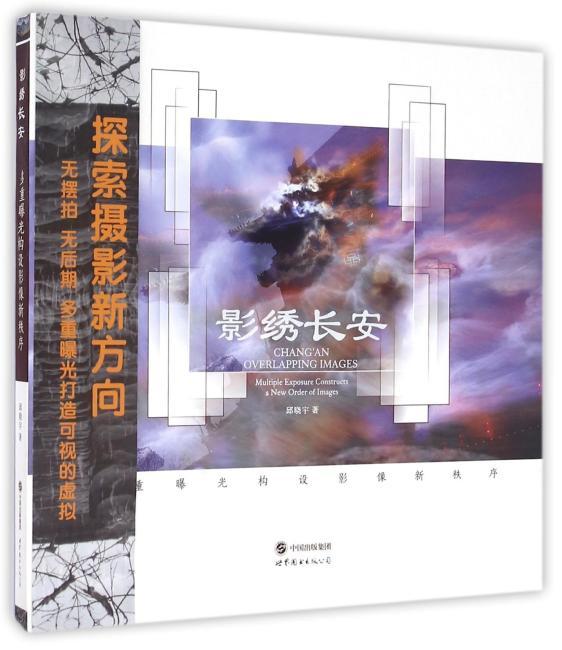 影绣长安:多重曝光构设影像新秩序
