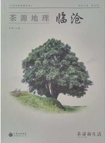 茶源地理 临沧