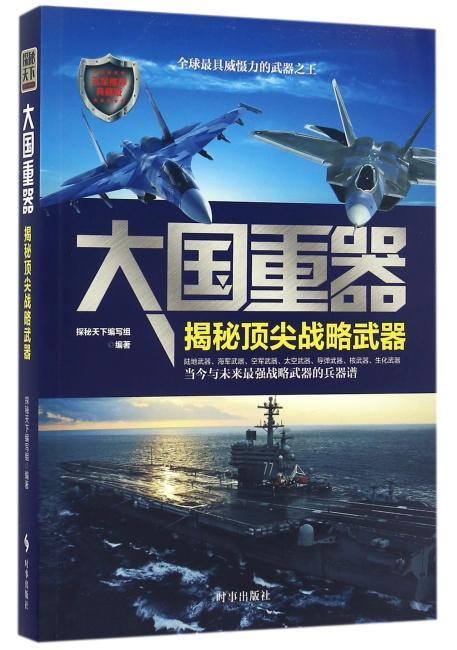 大国重器:揭秘顶尖战略武器