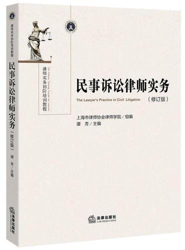 民事诉讼律师实务(修订版)