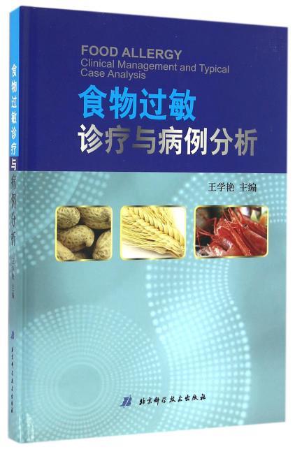 食物过敏诊疗与病例分析