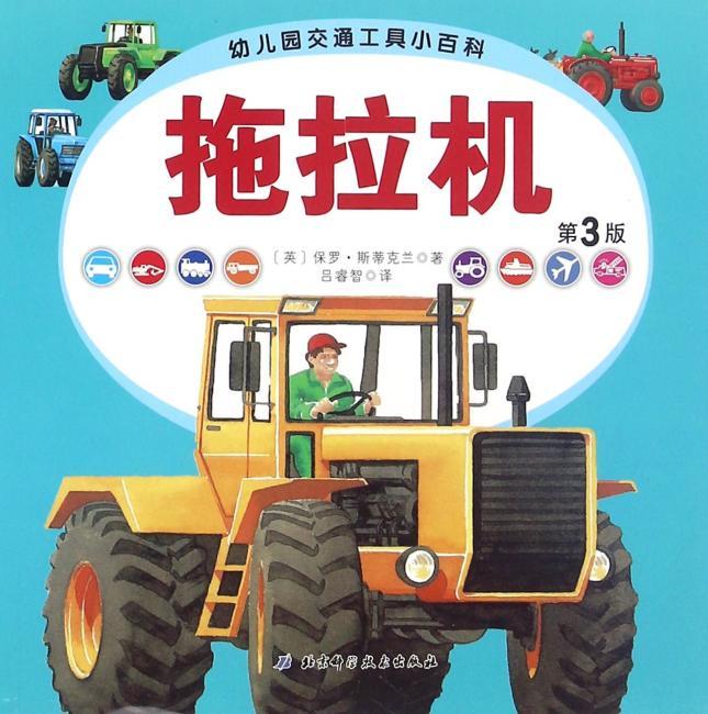 幼儿园交通工具小百科﹒拖拉机(第三版)