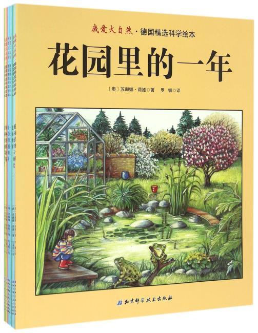 我爱大自然(套装全8册)
