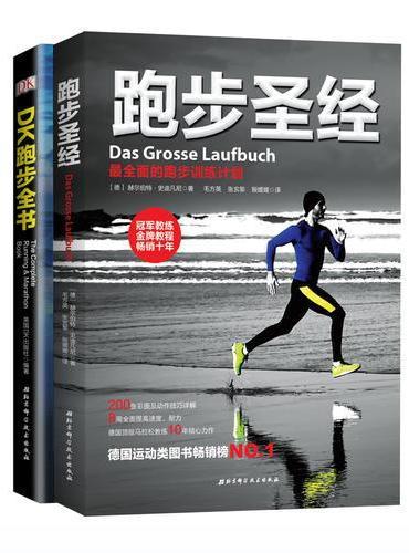 跑步圣经·跑步全书合辑