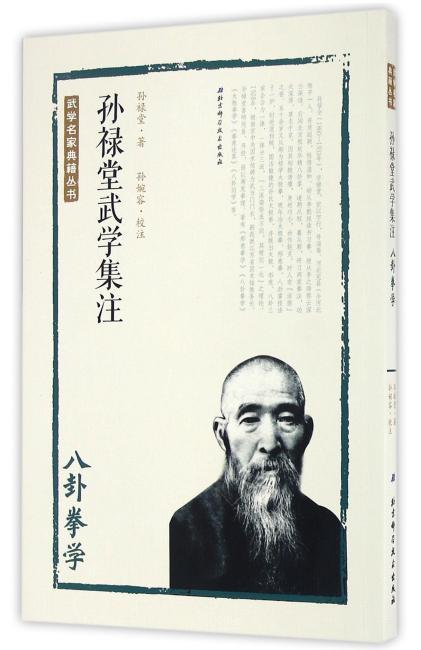孙禄堂武学集注——八卦拳学