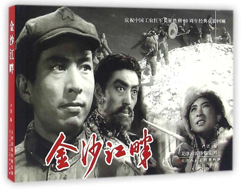 金沙江畔(电影版)