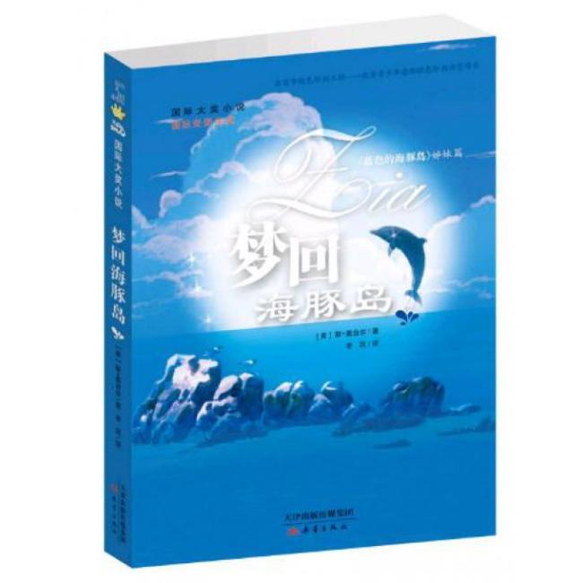 国际大奖小说——梦回海豚岛