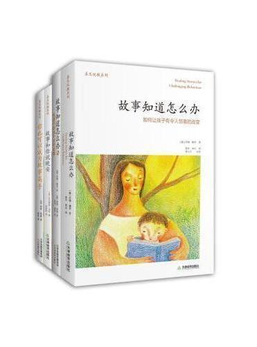 华德福教师家长必备丛书(一):教你给孩子讲故事(套装4册)