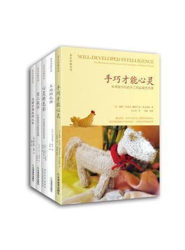 华德福教师家长必备丛书(三):培育心灵手巧的孩子(套装5册)