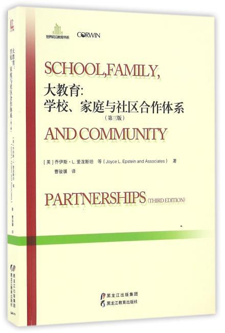 大教育:学校、家庭与社区合作体系(第三版)