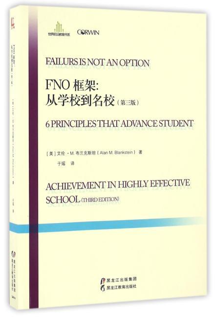 FNO框架:从学校到名校