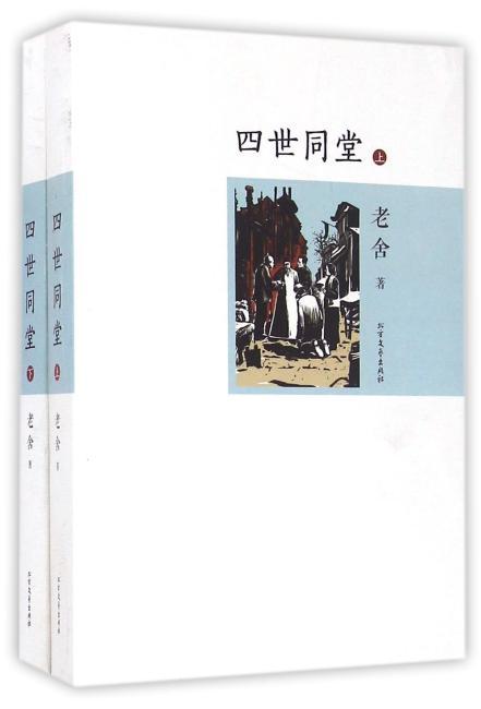 四世同堂-老舍代表作 名家作品 北方文艺出版社