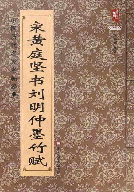 中国历代名家名帖经典-宋.黄庭坚书《刘明仲墨竹赋》