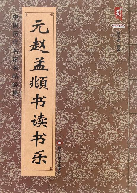 中国历代名家名帖经典-元.赵孟頫书《读书乐》