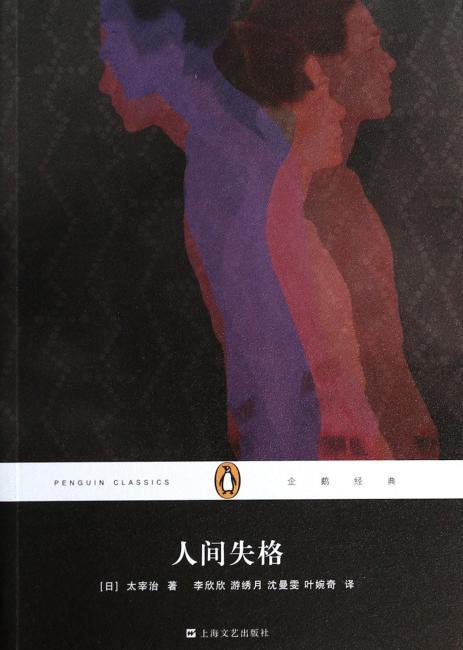 人间失格(平装本)(企鹅经典丛书)