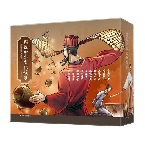 图说中华文化故事·战国成语与秦文化  (书盒函套)