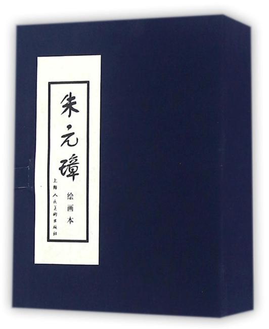 朱元璋(1-5册)函装蓝皮书