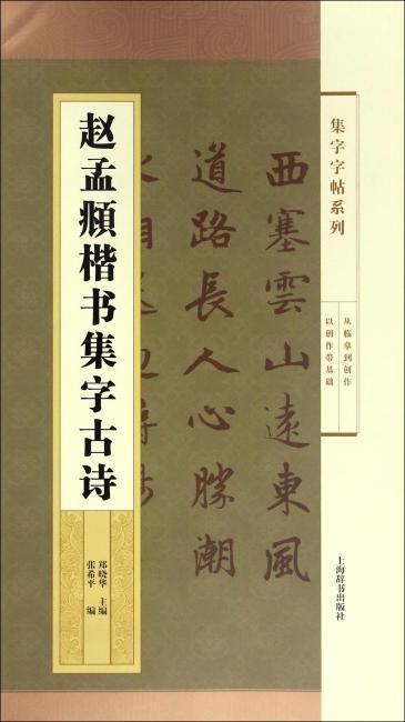 集字字帖系列·赵孟頫楷书集字古诗