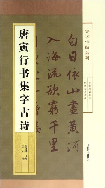 集字字帖系列·唐寅行书集字古诗