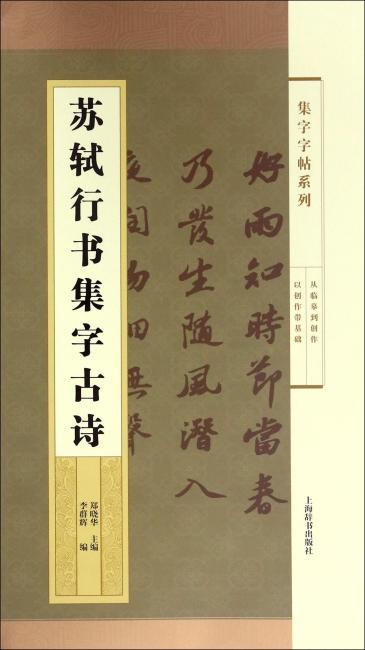 集字字帖系列·苏轼行书集字古诗