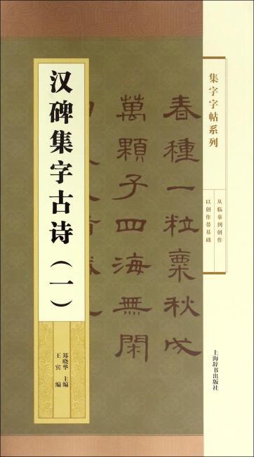 集字字帖系列·汉碑集字古诗(一)