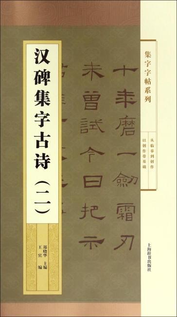 集字字帖系列·汉碑集字古诗(二)