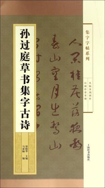 集字字帖系列·孙过庭草书集字古诗