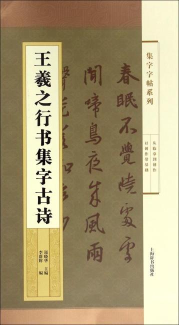 集字字帖系列·王羲之行书集字古诗