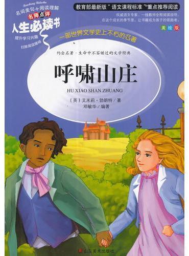 呼啸山庄 教育部新课标推荐书目-人生必读书 名师点评 美绘插图版