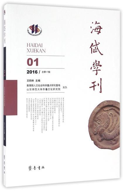海岱学刊(2016年第1辑)
