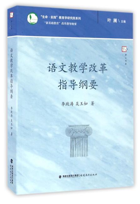 """语文教学改革指导纲要(""""新基础教育""""改革指导纲要)"""