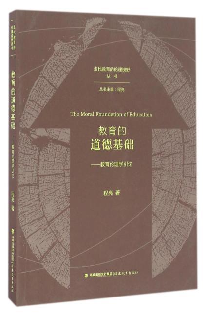 教育的道德基础:教育伦理学引论(当代教育的伦理视野丛书)