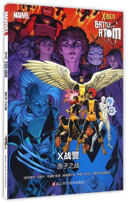 MARVEL X战警 原子之战 X·MEN BATTLE OF THE ATOM