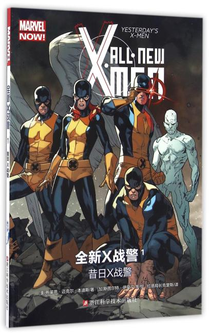 MARVEL 全新X战警1:昔日X战警 ALL·NEW X·MEN YESTERDay's X-Men
