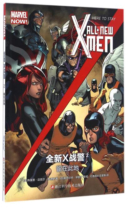 MARVEL 全新X战警2:留在此地 ALL?NEW X?MEN HERE TO STAY