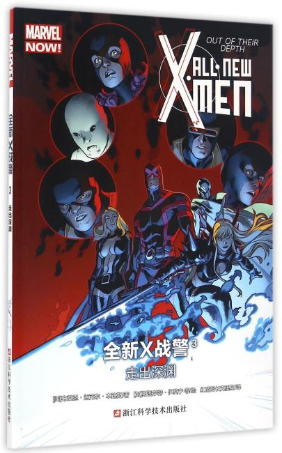 MARVEL 全新X战警3:走出深渊 ALL?NEW X?MEN OUT OF THEIR DEPTH