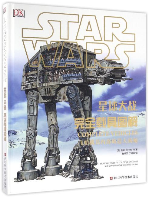 STAR WARS 星球大战:完全载具图解 飞船载具内部构造大揭秘 星战载具完整收录