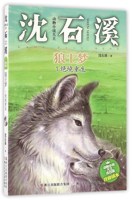 动物小说大王沈石溪·注音读本:狼王梦 绝境重生