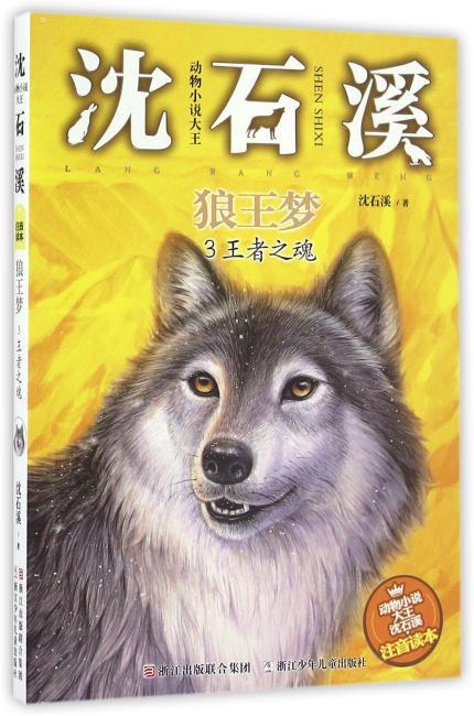 动物小说大王沈石溪·注音读本:狼王梦 王者之魂