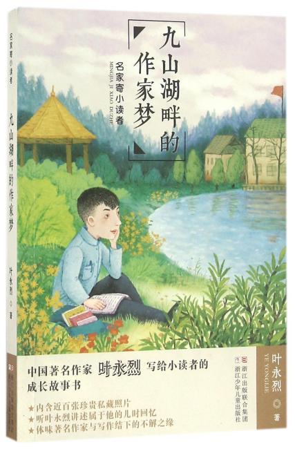 名家寄小读者:九山湖畔的作家梦