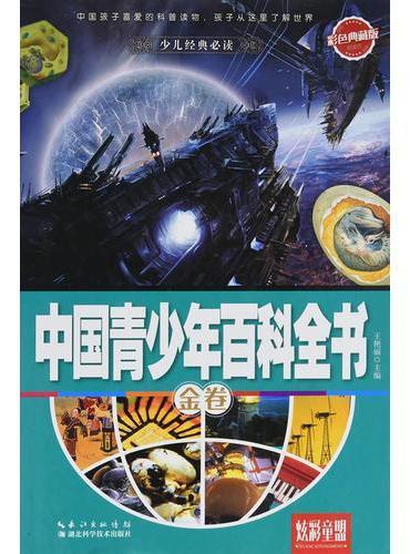 中国青少年百科全书.金卷 彩色典藏版